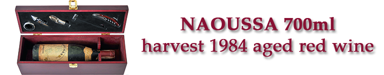 NAOUSSA 700ml harvest 1984 aged red wine